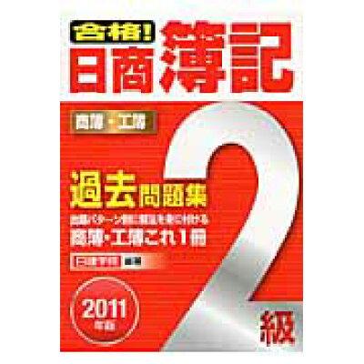 合格!日商簿記2級過去問題集  2011年版 /建築資料研究社/日建学院