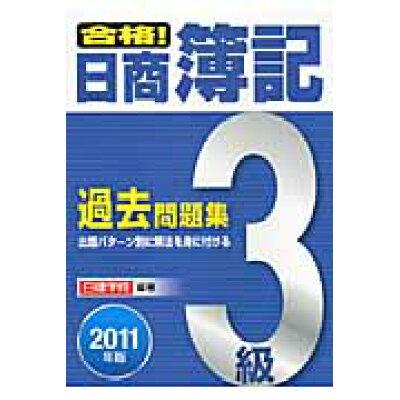 合格!日商簿記3級過去問題集  2011年版 /建築資料研究社/日建学院