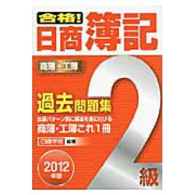 合格!日商簿記2級過去問題集 商簿・工簿 2012年版 /建築資料研究社/日建学院