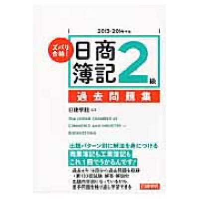 ズバリ合格!日商簿記2級過去問題集   2013-201/建築資料研究社/日建学院