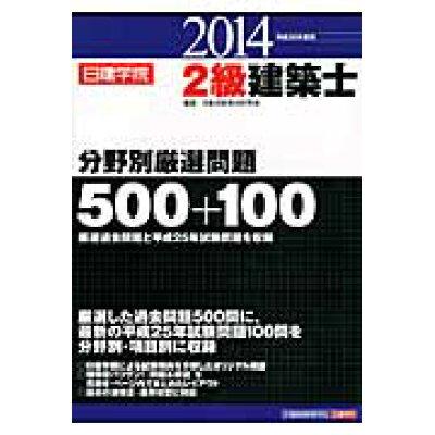2級建築士分野別厳選問題500+100  平成26年度版 /建築資料研究社/日建学院教材研究会