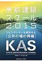 京都建築スク-ル  2015 /建築資料研究社/京都建築スク-ル実行委員会