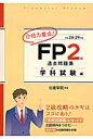 合格力養成!FP2級過去問題集学科試験編  平成28-29年版 /建築資料研究社/日建学院