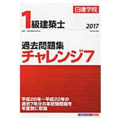 1級建築士過去問題集チャレンジ7  平成29年度版 /建築資料研究社/日建学院教材研究会