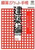 積算ポケット手帳建築編  2018 /建築資料研究社/フロントロー