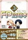 FP攻略本3級  '18.9月-'19.5月 /建築資料研究社/菱田雅生