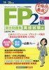 合格力養成!FP2級・AFP過去問題集実技試験編  '19-'20年版 /建築資料研究社/日建学院