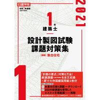 日建学院1級建築士設計製図試験課題対策集  令和3年度版 /建築資料研究社/日建学院教材研究会