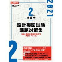 日建学院2級建築士設計製図試験課題対策集  令和3年度版 /建築資料研究社/日建学院教材研究会