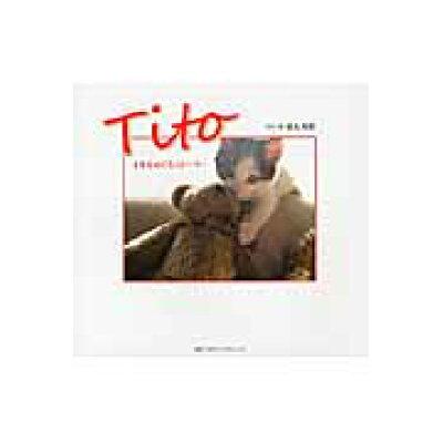 Tito 4年をめぐるスト-リ-  /ミヤオビパブリッシング/猿丸知桂
