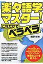 楽々語学マスタ-!これだけでペラペラ   /セルバ出版/前野裕