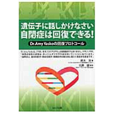 遺伝子に話しかけなさい自閉症は回復できる!   /セルバ出版/鈴木淳