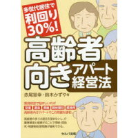 多世代居住で利回り30%!高齢者向きアパート経営法   /セルバ出版/赤尾宣幸