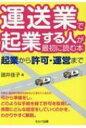 運送業で起業する人が最初に読む本 起業から許可・運営まで  /セルバ出版/諸井佳子