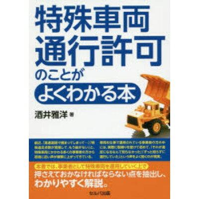 特殊車両通行許可のことがよくわかる本   /セルバ出版/酒井雅洋