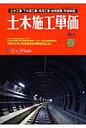 土木施工単価  '09-4(春号) /経済調査会/経済調査会