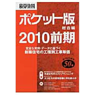 積算資料ポケット版  2010前期 総合編 /経済調査会/建築工事研究会