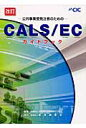CALS/ECガイドブック 公共事業受発注者のための  改訂/経済調査会/日本建設情報総合センタ-