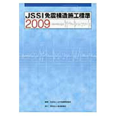 JSSI免震構造施工標準  2009 /経済調査会/日本免震構造協会