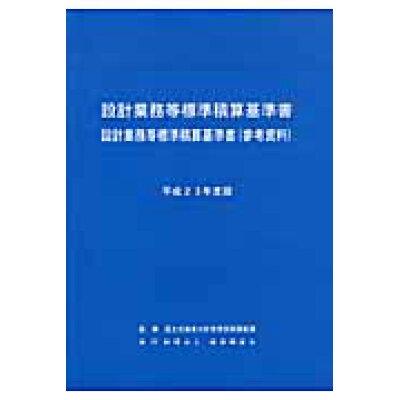 設計業務等標準積算基準書 設計業務等標準積算基準書(参考資料)  平成23年度版 /経済調査会/国土交通省