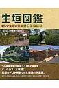 生垣図鑑 新しい生垣の提案  /経済調査会/日本植木協会