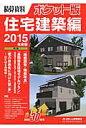 積算資料ポケット版  住宅建築編 2015 /経済調査会/建築工事研究会