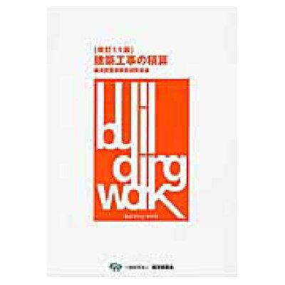 建築工事の積算   改訂11版/経済調査会/経済調査会