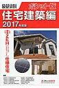 積算資料ポケット版住宅建築編  2017年度版 /経済調査会/建築工事研究会