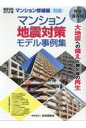 マンション地震対策モデル事例集   /経済調査会