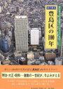 目で見る豊島区の100年 写真が語る激動のふるさと一世紀  /郷土出版社