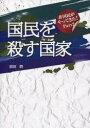 国民を殺す国家 非国民がやってきた!part 2  /耕文社(大阪)/前田朗
