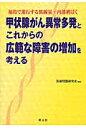 甲状腺がん異常多発とこれからの広範な障害の増加を考える 福島で進行する低線量・内部被ばく  /耕文社(大阪)/医療問題研究会(大阪)