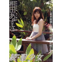 DVD>相田あずさ:続・聖*少女   /マックス(千代田区)/相田あずさ