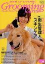 グルーミングジャーナル 39 単行本・ムック / ファームプレス
