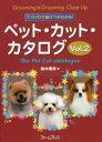 ペット・カット・カタログ DVDで秘けつがわかる! vol.2 /ファ-ムプレス/鈴木雅実
