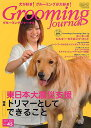 グルーミングジャーナル 45 単行本・ムック / ファームプレス