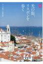光の街、リスボンを歩く   /書肆侃侃房/オノリオ悦子
