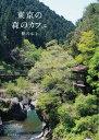 東京の森のカフェ   /書肆侃侃房/棚沢永子