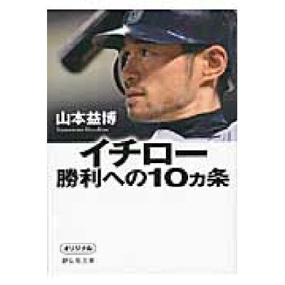 イチロ-勝利への10カ条   /静山社/山本益博