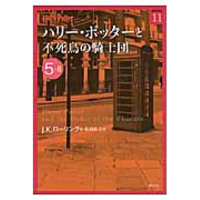 ハリ-・ポッタ-と不死鳥の騎士団  5-2 /静山社/J.K.ロ-リング