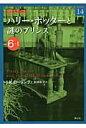 ハリ-・ポッタ-と謎のプリンス  6-1 /静山社/J.K.ロ-リング