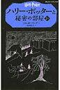 ハリ-・ポッタ-と秘密の部屋  2-1 /静山社/J.K.ロ-リング
