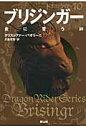 ブリジンガー 炎に誓う絆 3 /静山社/クリストファー・パオリーニ