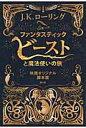 ファンタスティック・ビーストと魔法使いの旅 映画オリジナル脚本版  /静山社/J.K.ローリング