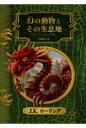 幻の動物とその生息地   新装版/静山社/J.K.ローリング