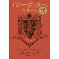 ハリー・ポッターと賢者の石 グリフィンドール 20周年記念版  /静山社/J.K.ローリング