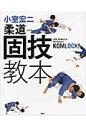 小室宏二柔道固技教本   /晋遊舎/小室宏二