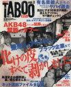 黄金のGT TABOO  3 /晋遊舎