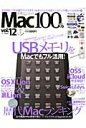 Mac 100%  vol.12 /晋遊舎