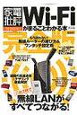 Wi-Fiがまるごとわかる本 完全版  /晋遊舎